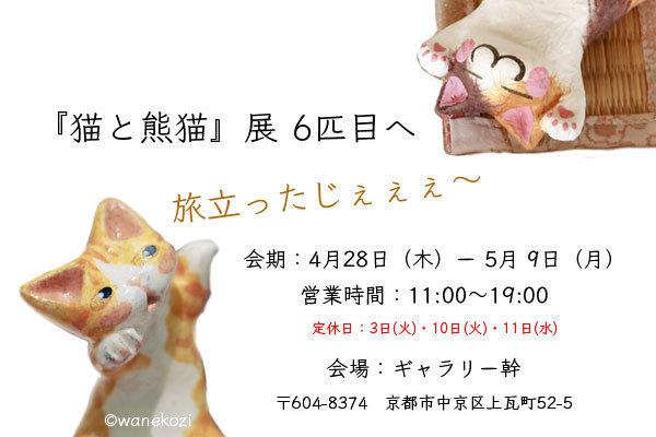 『猫と熊猫』展 6匹目 Gallery幹