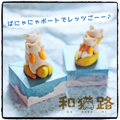 和猫路制作風景:バナナボートでレッツゴー♪