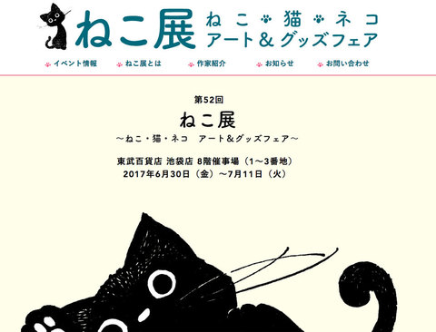 和猫路出展情報 東武百貨店 池袋店
