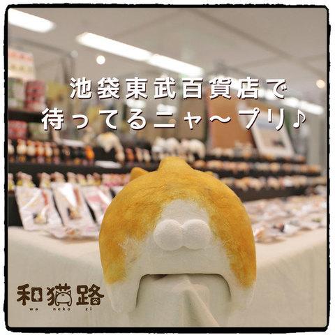 池袋東武百貨店 8Fにおります♪