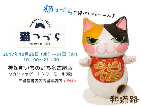 猫つづら@神保町いちのいち名古屋店