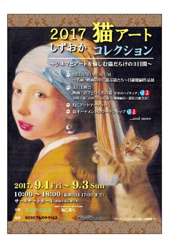 和猫路出展情報 しずおか猫アートコレクション2017