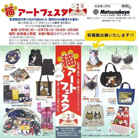 猫アートフェスタ in 松坂屋上野店