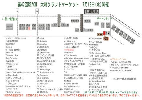 和猫路出展情報 REACH大崎クラフトマーケット