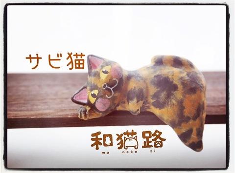 和猫路作品紹介 かどねこ-サビ猫-