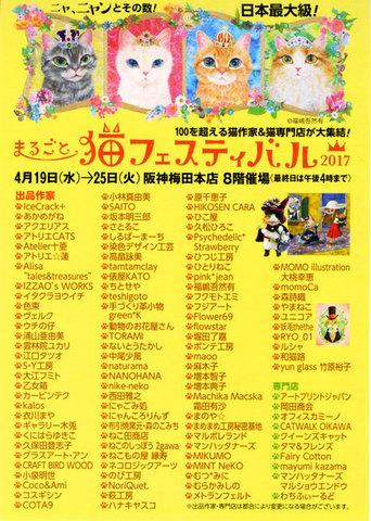 まるごと猫フェスティバル2017に和猫路出展します!!
