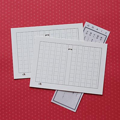 百文字の原稿用紙ポストカード