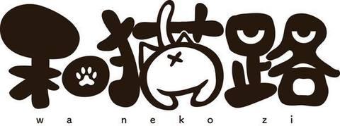 wanekozi-rogo.jpg